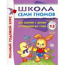 Septiņu rūķu skola. Pilns ikgadējs kurss bērniem no dzimšanas līdz 1 gadam (12 grāmatas dāvanu iesaiņošanā)